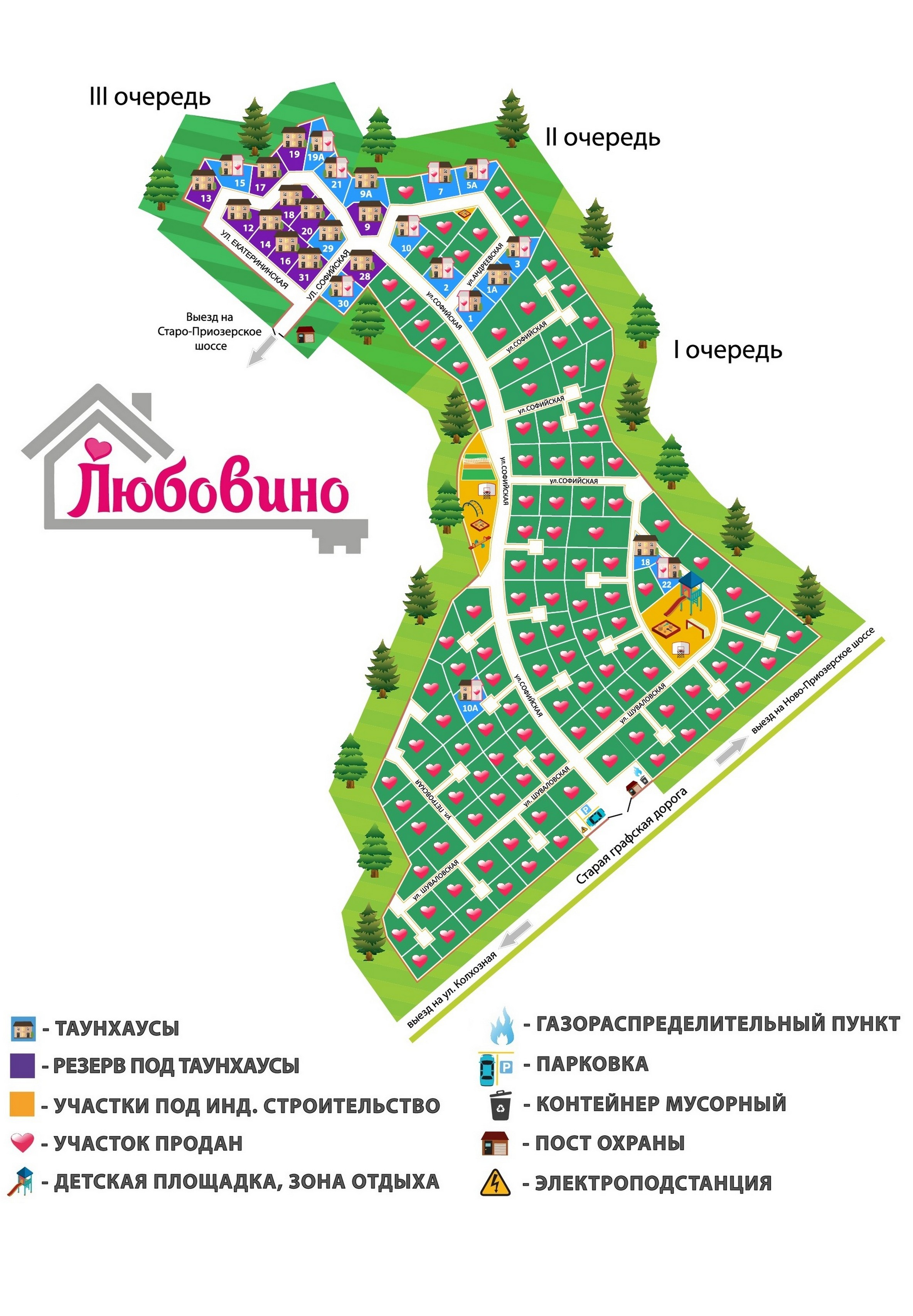 Генеральный план Любовино