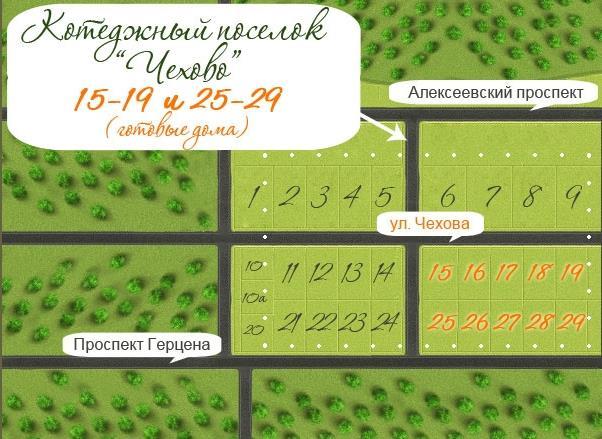 Генеральный план Чехово