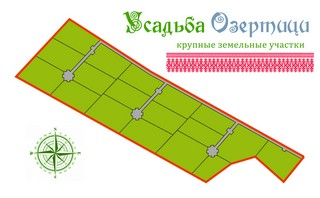 Генеральный план Усадьба Озертицы