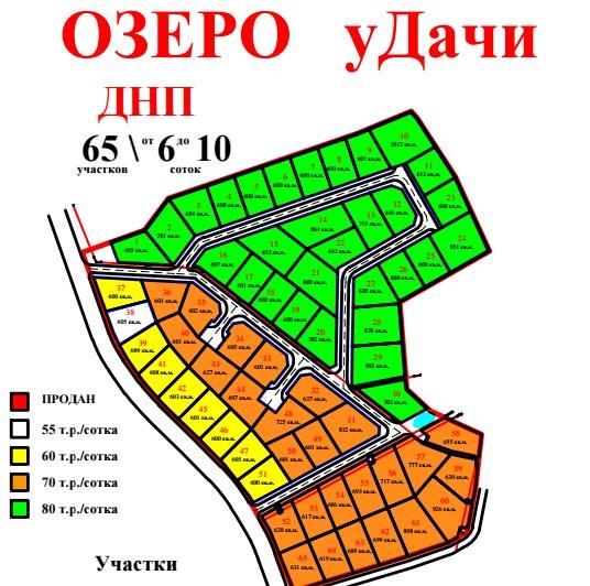 Генеральный план Озеро уДачи