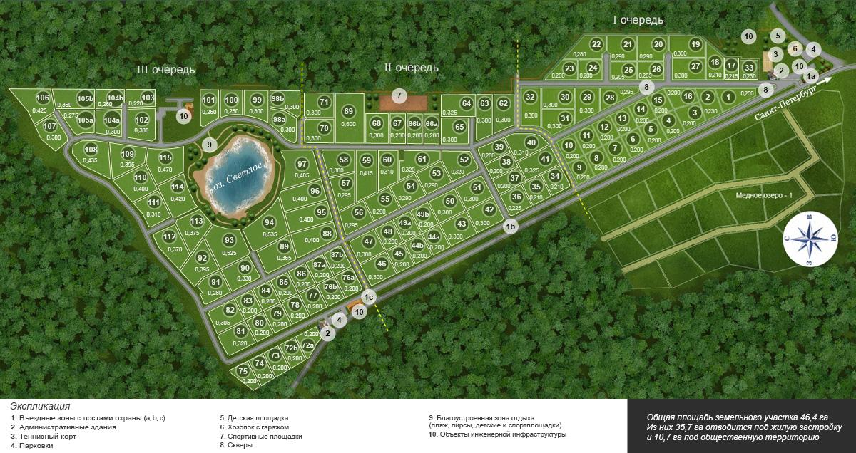 Генеральный план Медное озеро - 2