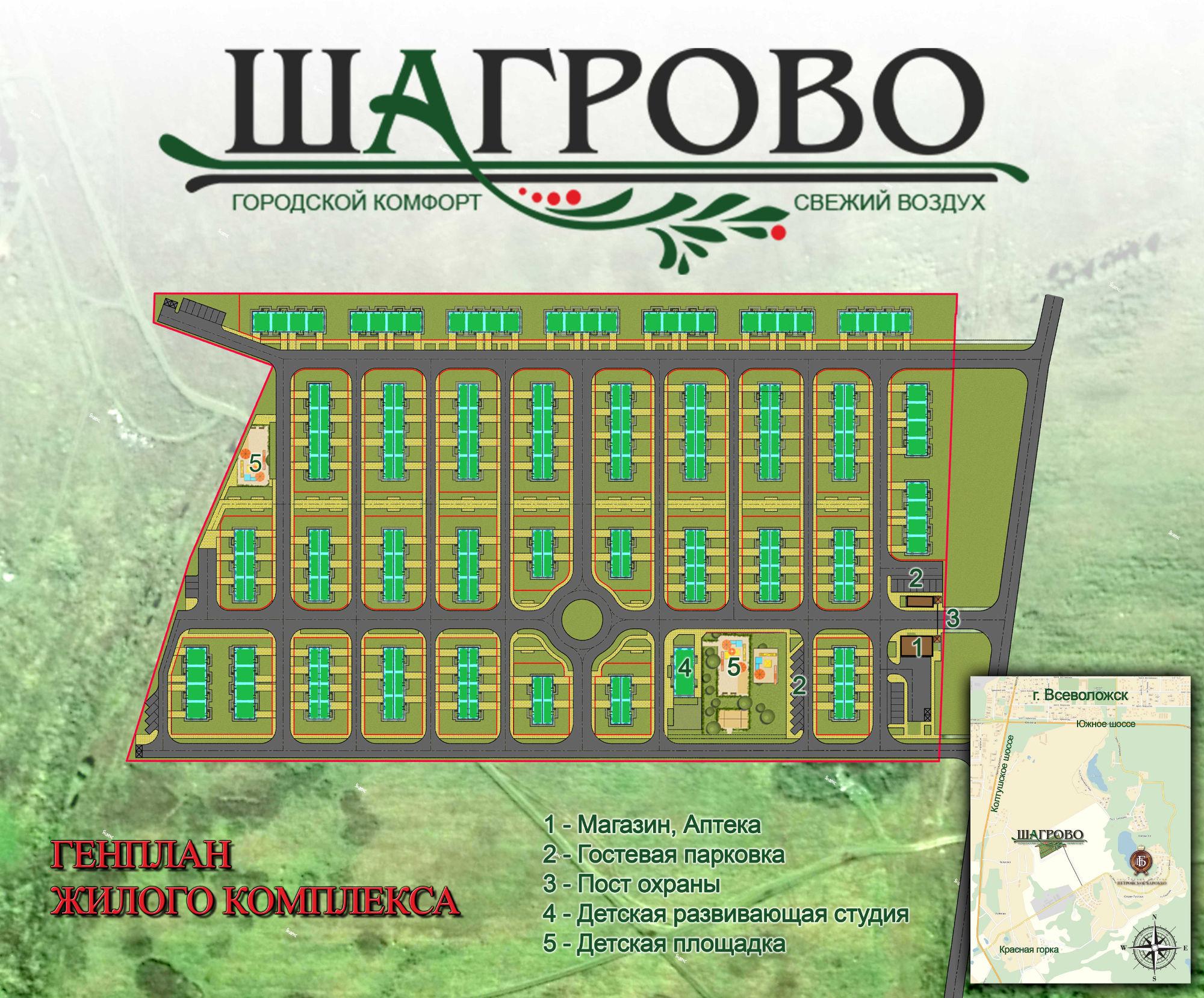 Генеральный план Шагрово