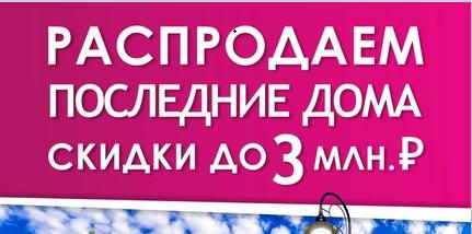 Последние дома со скидкой до 3 млн рублей
