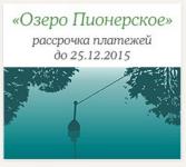Рассрочка платежей земельных участков на берегу озера Пионерское
